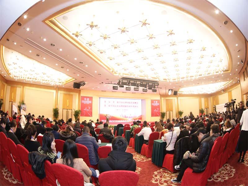 第三届一带一路中国品牌国际发展峰会